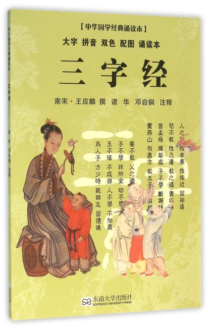 中华国学经典诵读本·三字经