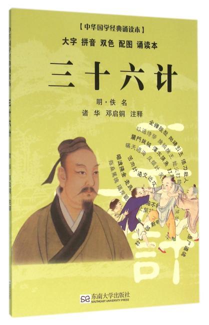 中华国学经典诵读本·三十六计
