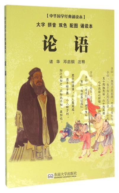 中华国学经典诵读本·论语