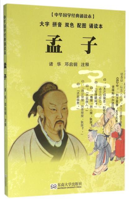 中华国学经典诵读本·孟子