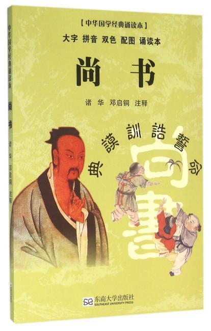 中华国学经典诵读本·尚书