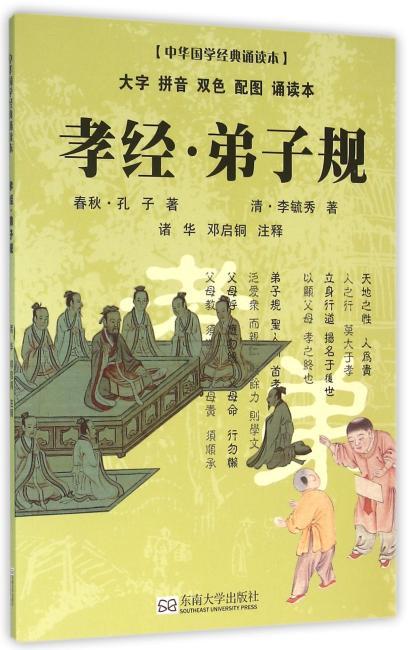 中华国学经典诵读本·孝经·弟子规