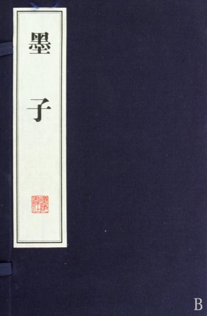 墨子(宣纸 线装3册)(文华丛书系列)