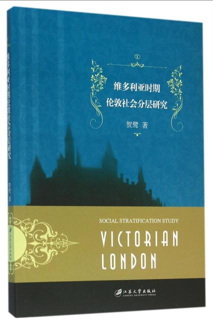 维多利亚时期伦敦社会分层研究