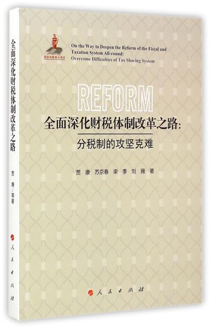 全面深化财税体制改革之路:分税制的攻坚克难