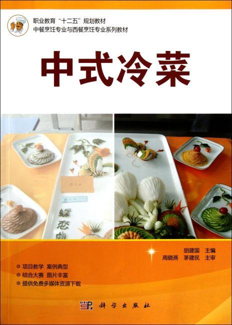 职业教育十二五规划教材?中餐烹饪专业与西餐烹饪专业系列教材:中式冷菜
