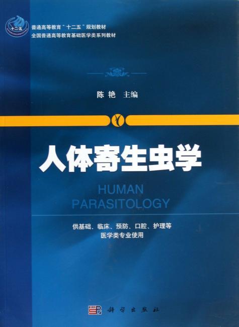 """普通高等教育""""十二五""""规划教材?全国普通高等教育基础医学类系列教材:人体寄生虫学"""