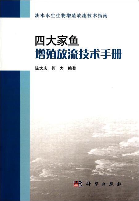 淡水水生生物增殖放流技术指南:四大家鱼增殖放流技术手册