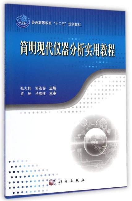 """普通高等教育""""十二五""""规划教材:简明现代仪器分析实用教程"""