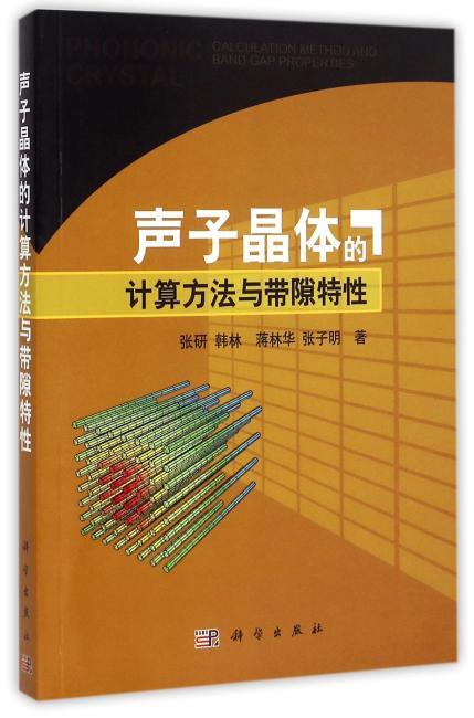 声子晶体的计算方法与带隙特性