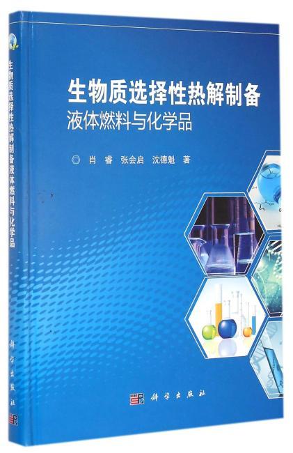 生物质选择性热解制备液体燃料与化学品