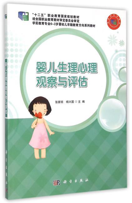 婴儿生理心理观察与评估(学前教育专业0-3岁婴幼儿早期教育方向系列教材十二五职业教育国家规划教材)