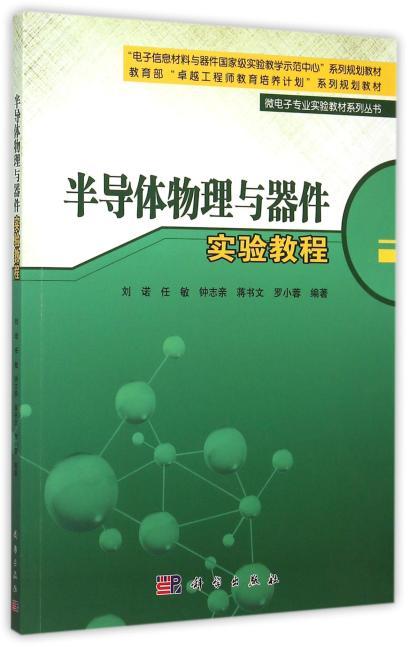 半导体物理与器件实验教程