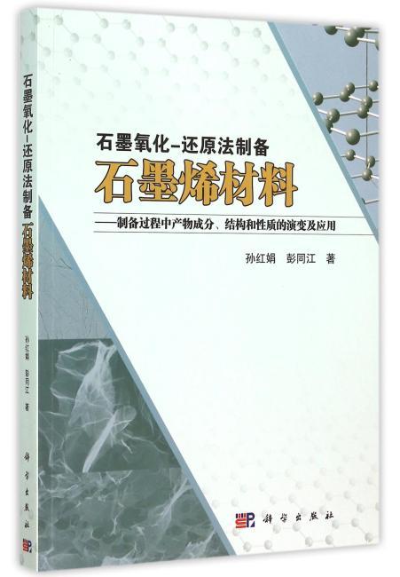 石墨氧化·还原法制备石墨烯材料:制备过程中产物成分、结构和性质的演变及应用