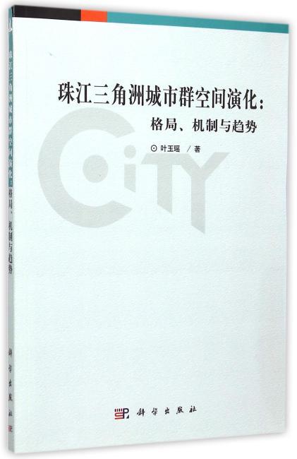 珠江三角洲城市群空间演化:格局、机制与趋势