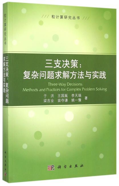 三支决策:复杂问题求解方法与实践