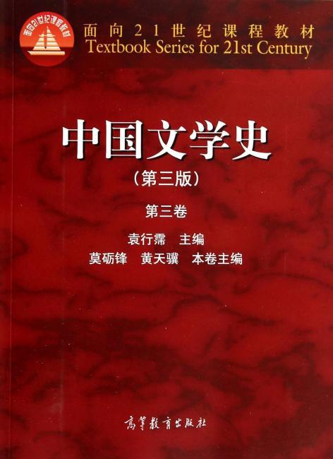 面向21世纪课程教材:中国文学史(第3卷)(第3版)