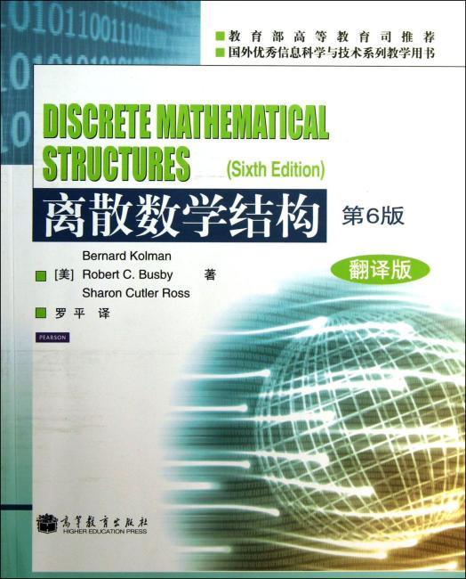 国外优秀信息科学与技术系列教学用书:离散数学结构(翻译版)(第6版)