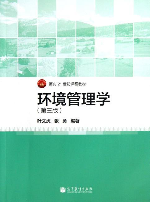 面向21世纪课程教材:环境管理学(第3版)