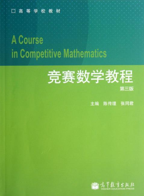 高等学校教材:竞赛数学教程(第3版)