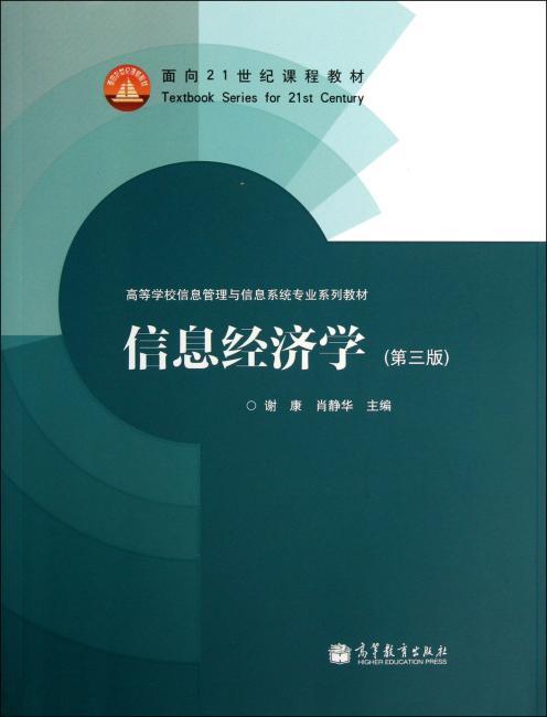 面向21世纪课程教材?高等学校信息管理与信息系列专业系列教材:信息经济学(第3版)