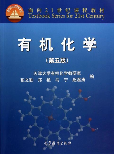 面向21世纪课程教材:有机化学(第五版)