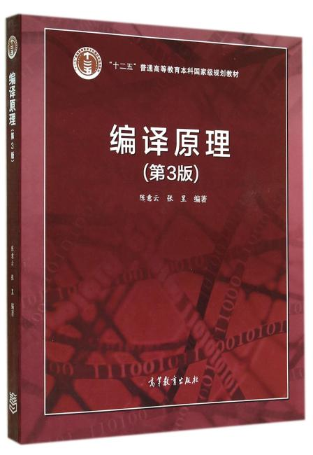 """""""十二五""""普通高等教育本科国家级规划教材:编译原理(第3版)"""