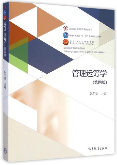 """普通高等教育""""十一五""""国家级规划教材·面向21世纪课程教材·全国普通高等教育精品教材·普通高等学校管理科学与工程类学科专业核心课程教材:管理运筹学(第四版)"""