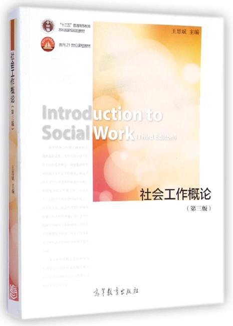 """""""十二五""""普通高等教育本科国家级规划教材·面向21世纪课程教材:社会工作概论(第三版)"""