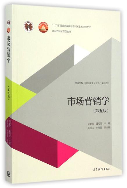 市场营销学(第5版高等学校工商管理类专业核心课程教材)