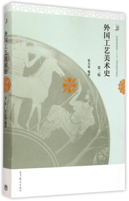 """普通高等教育""""十五""""国家级规划教材:外国工艺美术史(第二版)"""