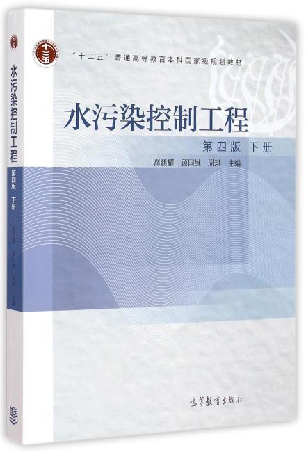 """""""十二五""""普通高等教育本科国家级规划教材:水污染控制工程(第四版)(下册)"""