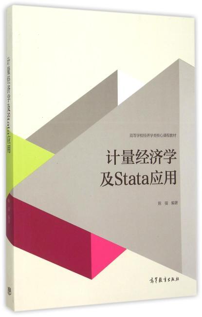 计量经济学及Stata应用(高等学校经济学类核心课程教材)
