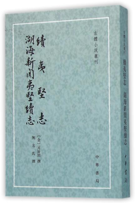 古体小说丛刊:续夷坚志 湖海新闻夷坚续志