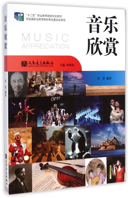 音乐欣赏(十二五职业教育国家规划教材)