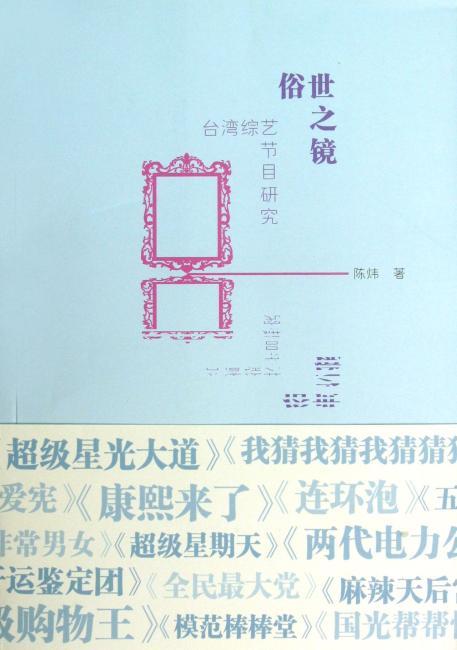 俗世之镜:台湾综艺节目研究