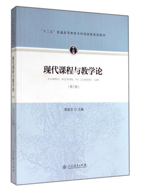 """""""十二五""""普通高等教育本科国家级规划教材:现代课程与教学论(第三版)"""