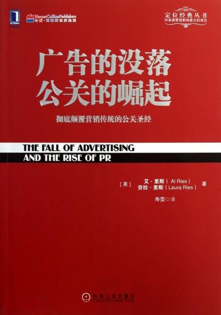 广告的没落·公关的崛起:彻底颠覆营销传统的公关圣经
