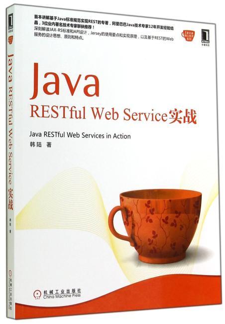 Java核心技术系列:Java RESTful Web Service实战