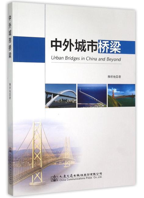 中外城市桥梁