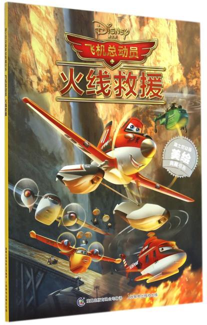 迪士尼动画美绘典藏书系·飞机总动员:火线救援