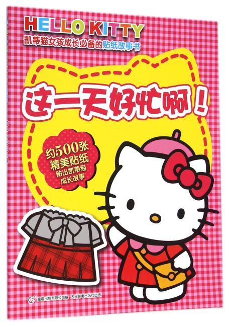 凯蒂猫·女孩成长必备的贴纸故事书:这一天好忙啊!(附贴纸)