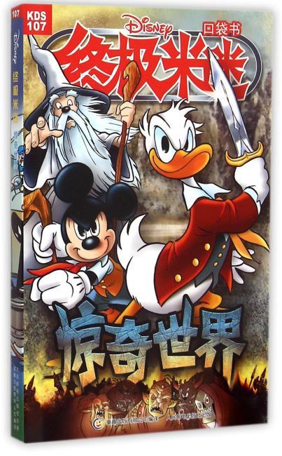 惊奇世界/终极米迷口袋书