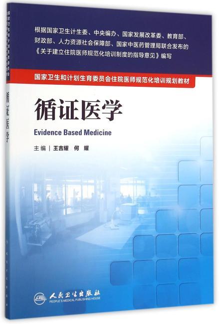 国家卫生和计划生育委员会住院医师规范化培训规划教材:循证医学