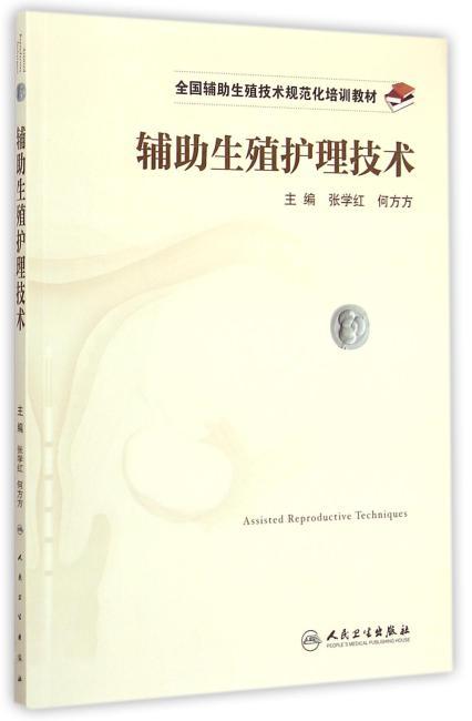 全国辅助生殖技术规范化培训教材:辅助生殖护理技术