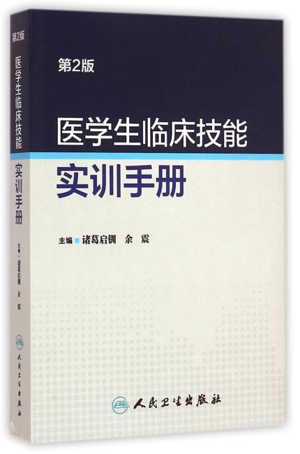 医学生临床技能实训手册(第2版)