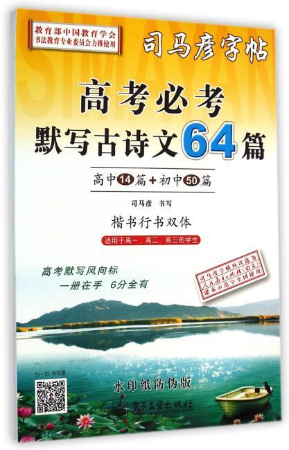 司马彦字帖:高考必考默写古诗文64篇(楷书行书双体)