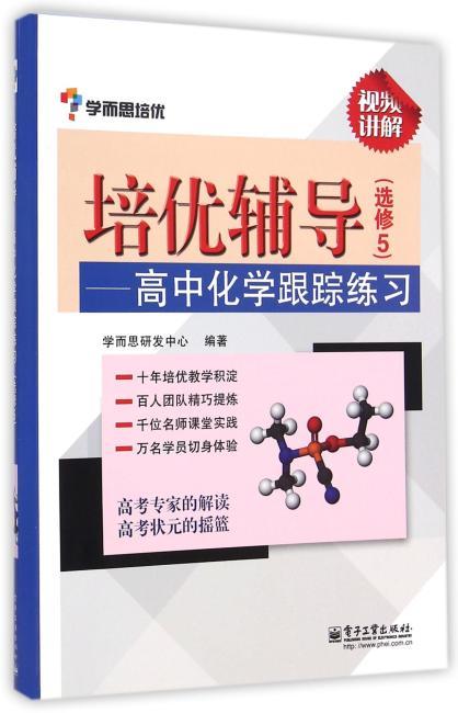 学而思培优·培优辅导:高中化学跟踪练习(选修5)