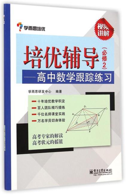 学而思培优·培优辅导:高中数学跟踪练习(必修2)