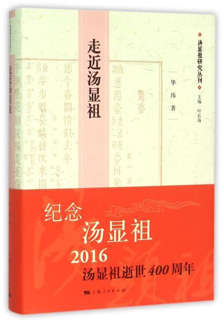 走近汤显祖(精)/汤显祖研究丛刊